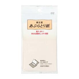 資生堂 shiseido あぶらとり紙 012(120枚入)