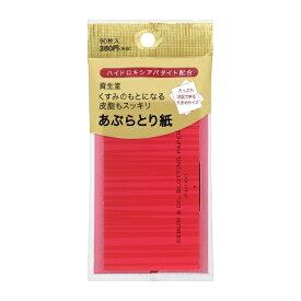 資生堂 shiseido くすみのもとになる皮脂もスッキリあぶらとり紙(90枚入)