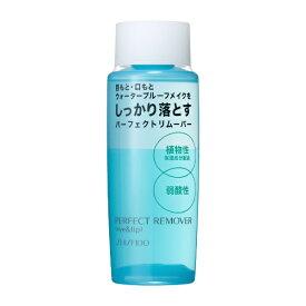 資生堂 shiseido パーフェクトリムーバー(アイ&リップ)(120mL)