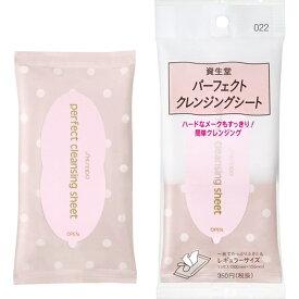 資生堂 shiseido パーフェクト クレンジングシート 022(11枚入)