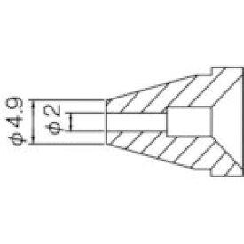 白光 HAKKO 白光 ノズル/2.0mm N60-05