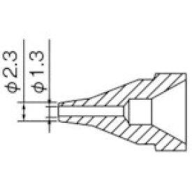 白光 HAKKO 白光 ノズル 1.3MM S型 N61-06