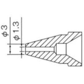 白光 HAKKO 白光 ノズル 1.3MM N61-09