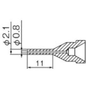 白光 HAKKO 白光 ノズル 0.8MM ロング型 N61-11