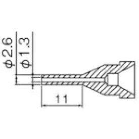 白光 HAKKO 白光 ノズル 1.3MM ロング型 N61-13