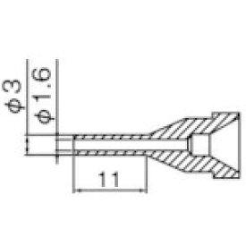 白光 HAKKO 白光 ノズル 1.6MM ロング型 N61-14
