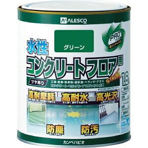 カンペハピオ Kanpe Hapio ALESCO 水性コンクリートフロア用 1.6L グリーン 379-010-1.6