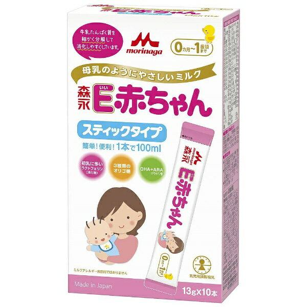 森永乳業 MORINAGA 森永E赤ちゃん スティックタイプ 13g×10本〔ミルク〕