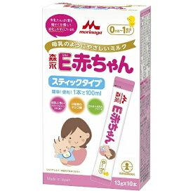 森永乳業 MORINAGA 森永E赤ちゃん スティックタイプ 13g×10本〔ミルク〕【rb_pcp】