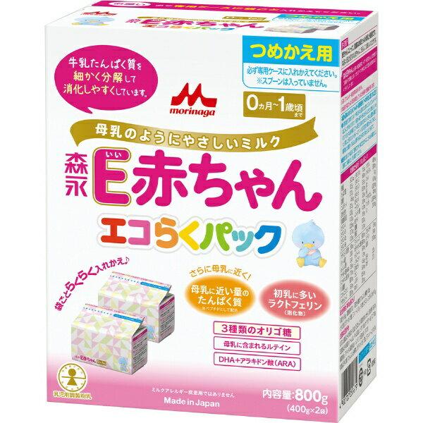 森永乳業 MORINAGA 森永E赤ちゃんエコらくパック 替え 1箱〔ミルク〕