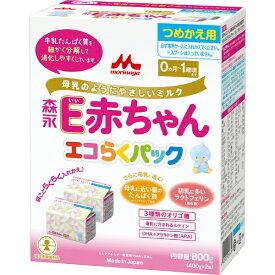 森永乳業 MORINAGA 森永E赤ちゃんエコらくパック 替え 1箱〔ミルク〕【wtbaby】