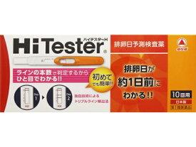 【第1類医薬品】 ハイテスターH(10回分)【第一類医薬品ご購入の前にを必ずお読みください】アリナミン製薬 Alinamin Pharmaceutical
