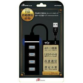 アンサー Answer PS4用 USB3.0 スーパースピード 4ポートUSBハブ【PS4】