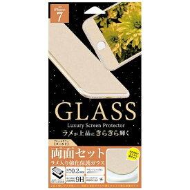 F.S.C. 藤本電業 iPhone 7用 ラメ入り強化保護ガラス (両面セット) ゴールド Gi7-SC01GD