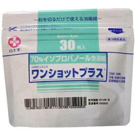 【第3類医薬品】 ワンショットプラス(30枚)白十字