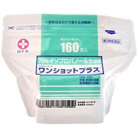 【第3類医薬品】 ワンショットプラス(160枚)白十字