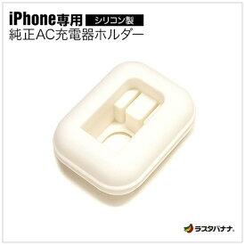 ラスタバナナ RastaBanana iPhone用 充電器ホルダー ホワイト RBOT213
