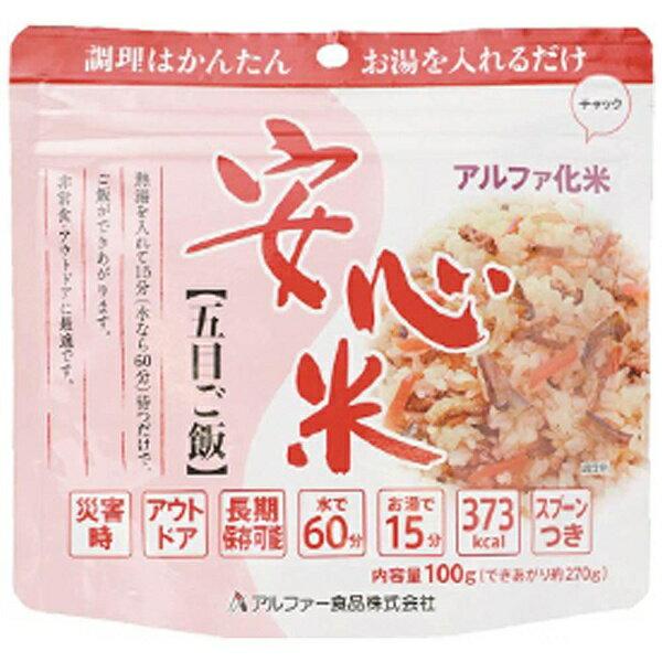 アルファ食品 安心米(五目ご飯)100g