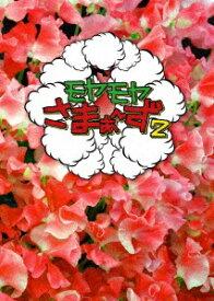 ソニーミュージックマーケティング モヤモヤさまぁ〜ず2 DVD-BOX(VOL.28、VOL.29) 【DVD】