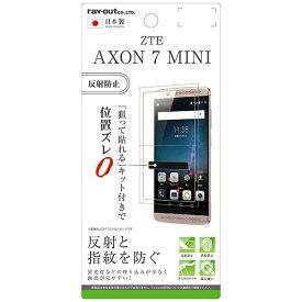 レイアウト rayout ZTE AXON 7 mini用 液晶保護フィルム 指紋 反射防止 RT-ZA7MF/B1