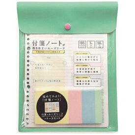 クラスタージャパン Cluster Japan 付箋ノート用ルーズリーフセット ミント