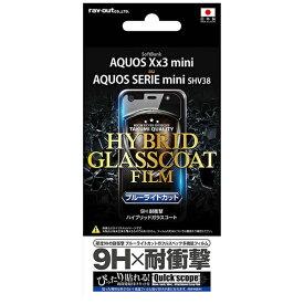 レイアウト rayout AQUOS Xx3 mini用 液晶保護フィルム 9H 耐衝撃 ブルーライトカット ハイブリッドガラスコート RT-AX3MFT/V1