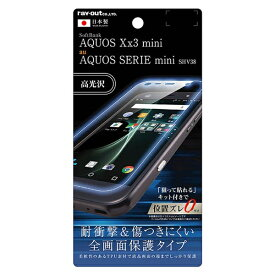レイアウト rayout AQUOS Xx3 mini用 液晶保護フィルム TPU 光沢 フルカバー 耐衝撃 RT-AX3MFT/WZD