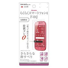 レイアウト rayout らくらくスマートフォン4 F-04J用 液晶保護フィルム さらさらタッチ 指紋 反射防止 RT-KFJ4F/H1