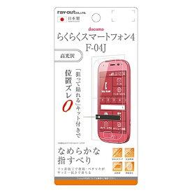 レイアウト rayout らくらくスマートフォン4 F-04J用 液晶保護フィルム 指紋防止 高光沢 RT-KFJ4F/C1