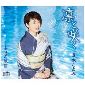 日本クラウン NIPPON CROWN 真木ことみ/凛と咲く/幸せの地図 【CD】