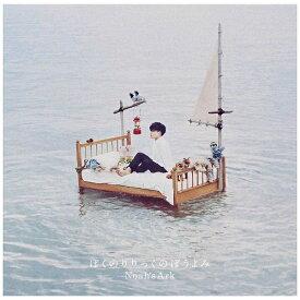 ビクターエンタテインメント Victor Entertainment ぼくのりりっくのぼうよみ/Noah's Ark 通常盤 【CD】 【代金引換配送不可】