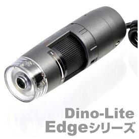 サンコー THANKO Dino-Lite Edge AMR LWD[DINOAM4515TL]