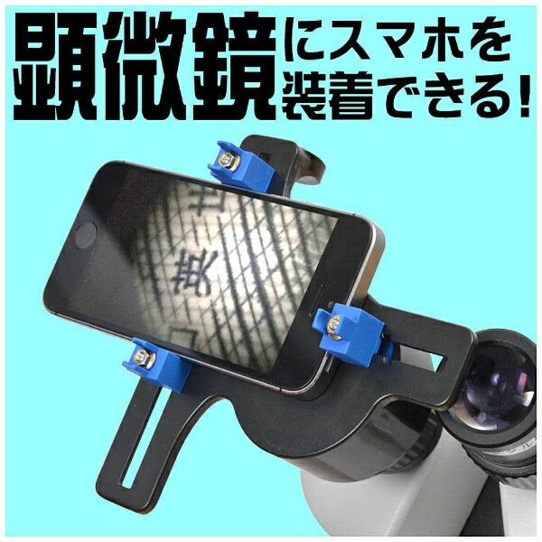 サンコー 顕微鏡接眼レンズ取り付けスマホアダプタ