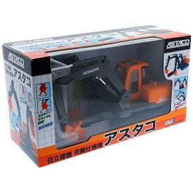 トイコー toyco 日立建機 双腕仕様機 アスタコ