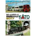KATO 【Nゲージ】25-000 KATO鉄道模型カタログ2017