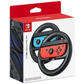 任天堂 Nintendo 【純正】Joy-Conハンドル 2個セット【Switch】[ニンテンドースイッチ コントローラー]