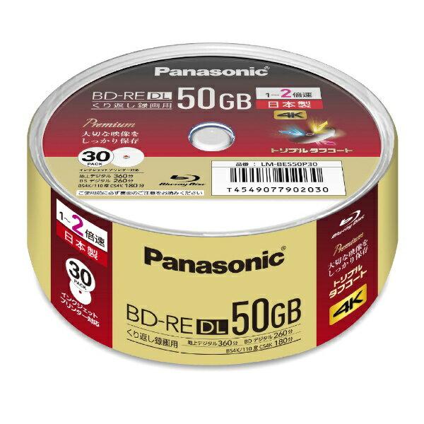 【送料無料】 パナソニック Panasonic LM-BES50P30 録画用BD-RE [30枚 /50GB /インクジェットプリンター対応][LMBES50P30] panasonic