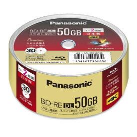 パナソニック Panasonic LM-BES50P30 録画用BD-RE Panasonic ホワイト [30枚 /50GB /インクジェットプリンター対応][LMBES50P30] panasonic
