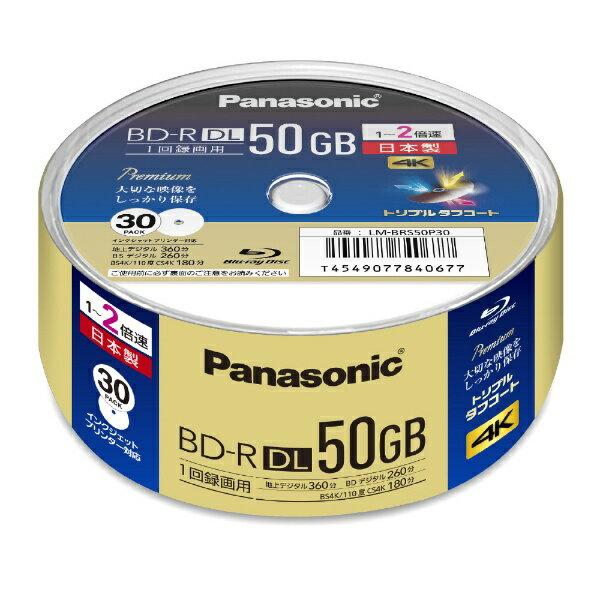 【送料無料】 パナソニック Panasonic 録画用 BD-R DL 1-2倍速 50GB 30枚【インクジェットプリンタ対応】 LM-BRS50P30[LMBRS50P30] panasonic