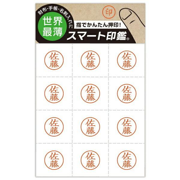 アンディ スマート印鑑[佐藤] 100-0001