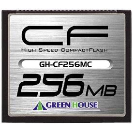 グリーンハウス GREEN HOUSE コンパクトフラッシュ GH-CF*Cシリーズ GH-CF256MC [256MB][GHCF256MC]