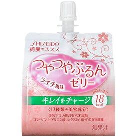 資生堂 shiseido 綺麗のススメつやつやぷるんゼリー(ライチ風味) 150g【wtcool】