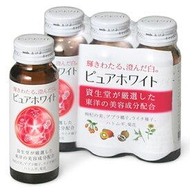資生堂 shiseido ピュアホワイト ドリンク50ml×3本【wtcool】