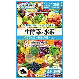 ミナミヘルシーフーズ minami 生酵素と水素 60球【wtcool】