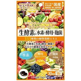 ミナミヘルシーフーズ minami 生酵素と水素×酵母×麹菌 60球【wtcool】