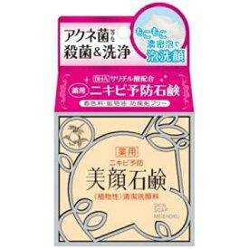 明色化粧品 美顔石鹸 80g【wtcool】