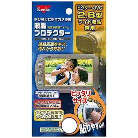 ケンコー・トキナー KenkoTokina ビクター 2.8型ワイド液晶用プロテクター EPV-VI28W [生産完了品 在庫限り][EPVVI28W]