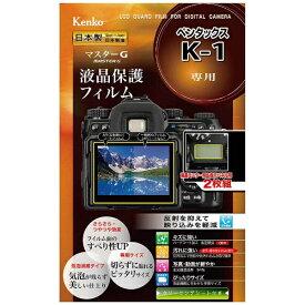 ケンコー・トキナー KenkoTokina マスターG液晶保護フィルム(ペンタックス K-1専用) KLPM-PEK1[KLPMPEK1]