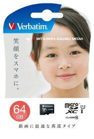 Verbatim バーベイタム microSDXCカード Verbatim(バーベイタム) MXCN64GJVZ3 [64GB /Class10][MXCN64GJVZ3]