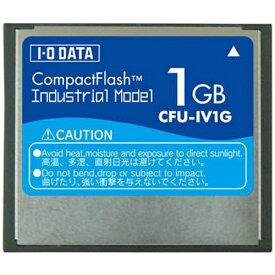 I-O DATA アイ・オー・データ コンパクトフラッシュ CFU-IVシリーズ CFU-IV1G [1GB][CFUIV1G]
